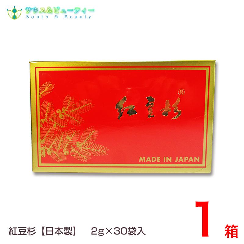 紅豆杉茶(こうとうすぎちゃ)2g×30包 雲南紅豆杉 【あす楽対応】