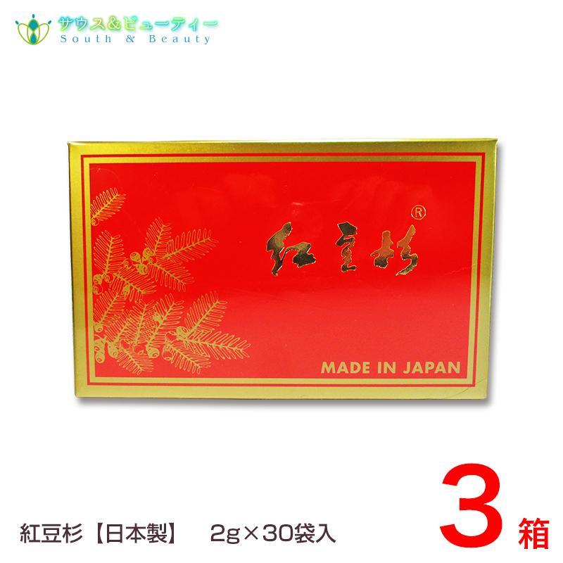 紅豆杉茶(こうとうすぎちゃ)2g×30包3箱雲南紅豆杉【あす楽対応】