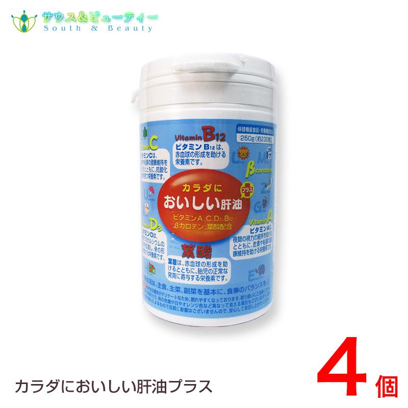 カラダにおいしい肝油 健康食品 プラス 4個セットビタミンC プラス 葉酸 カルシウム促進ビタミンD β―カロテン配合お子様栄養バランス 葉酸 健康食品, コジマグン:5a5d89bb --- officewill.xsrv.jp