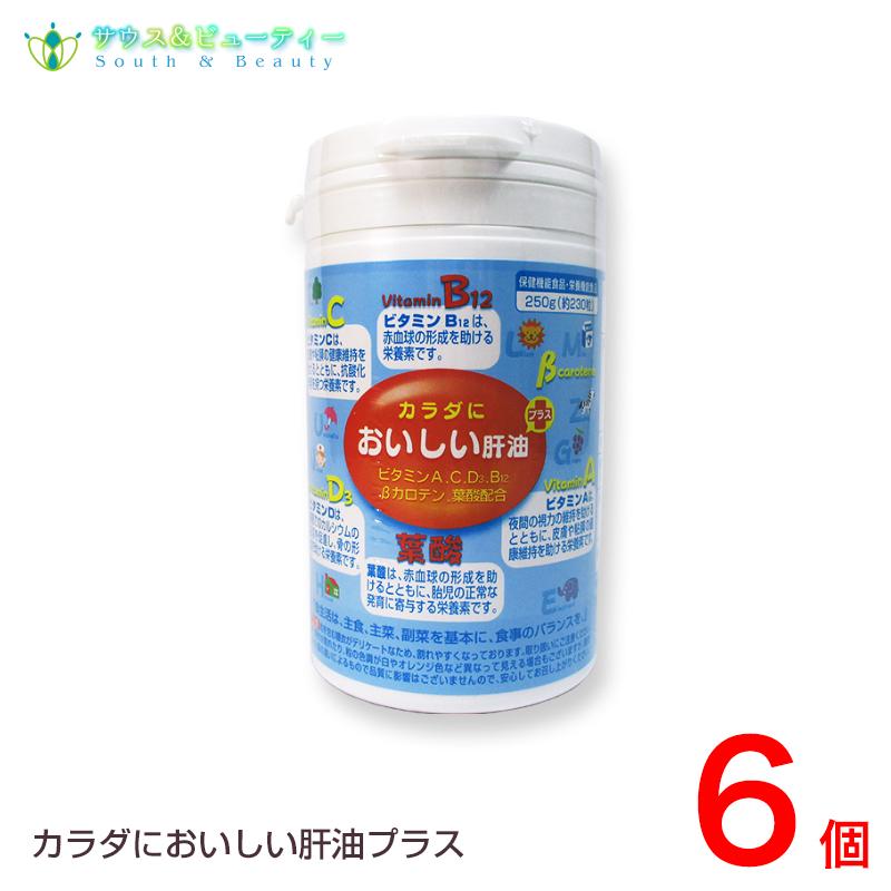 カラダにおいしい肝油 プラス 6個セットビタミンC 葉酸 カルシウム促進ビタミンD β―カロテン配合お子様栄養バランス 健康食品