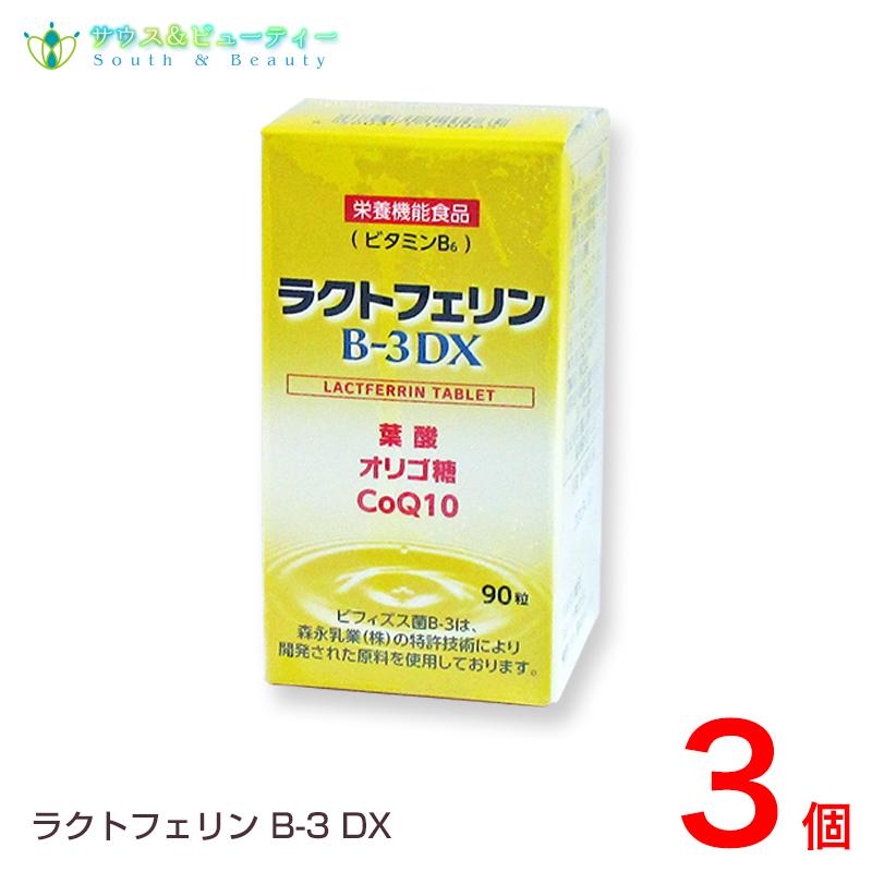 ラクトフェリンB-3DX (90粒)3個 森永乳業株式会社 葉酸 オリゴ糖 コエンザエムQ10