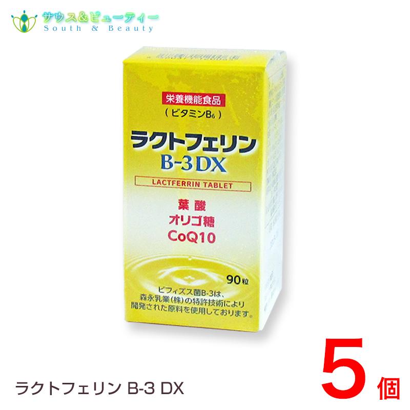 ラクトフェリンB-3DX (90粒)5個 森永乳業株式会社葉酸 オリゴ糖 コエンザエムQ10