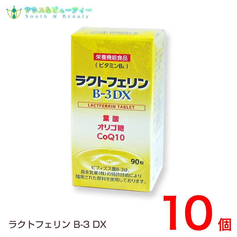 ラクトフェリン B-3DX (90粒)10個 森永乳業株式会社葉酸 オリゴ糖 コエンザエムQ10