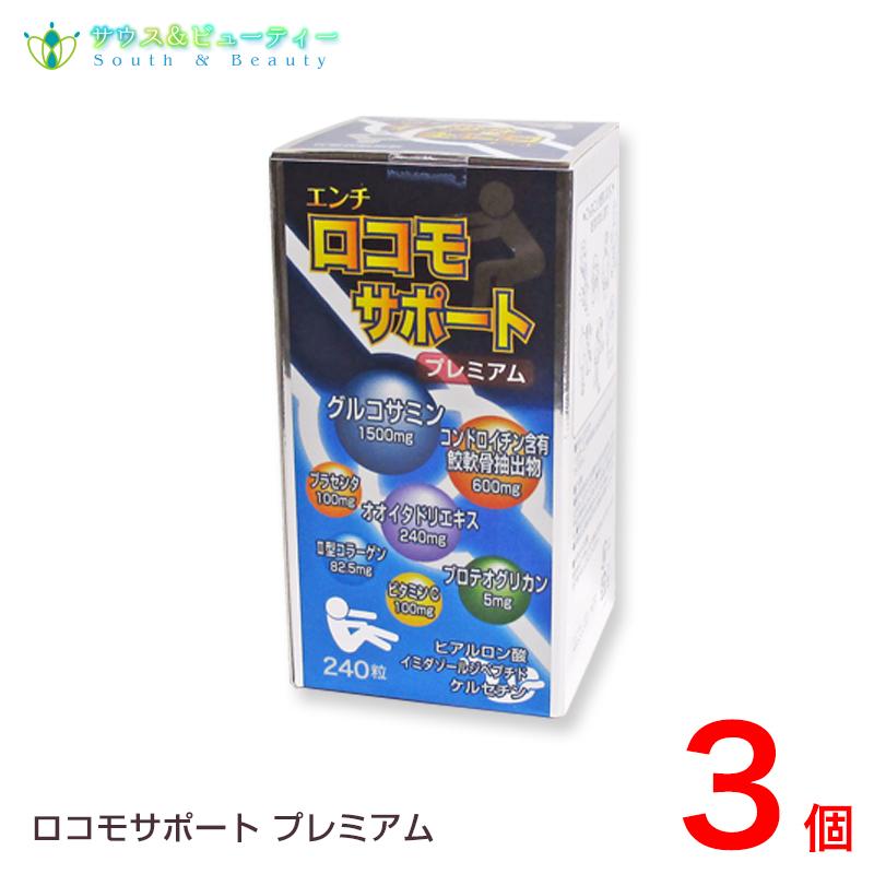 エンチ・ロコモサポート プレミアム3箱