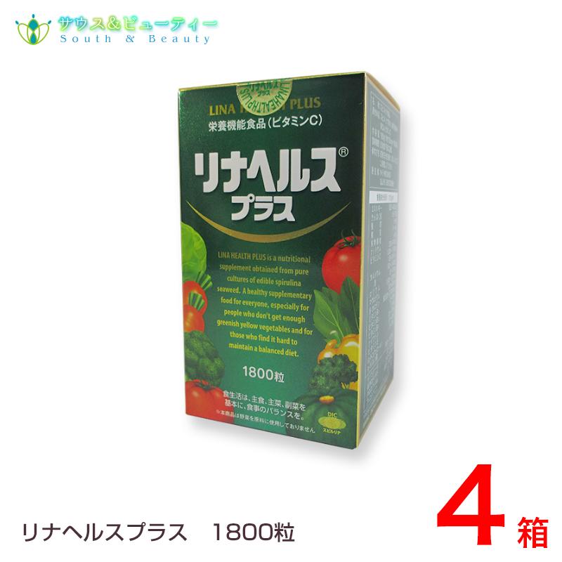 リナヘルス・プラス 1800粒(45日分)×4箱ダイエット中の栄養補給に好き嫌いのあるお子様に毎日のバランス栄養補助に、ほうれん草の40倍ものBカロチン配合栄養機能食品