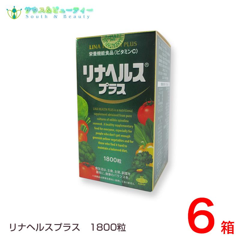 リナヘルス・プラス 1800粒(45日分)6箱ダイエット中の栄養補給に好き嫌いのあるお子様に毎日のバランス栄養補助に、ほうれん草の40倍ものBカロチン配合栄養機能食品