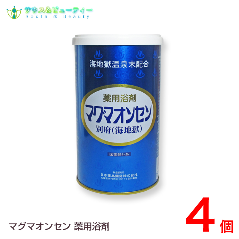 マグマオンセン 600g 4個別府 海地獄日本薬品開発マグマ温泉 海地獄乾燥粉末