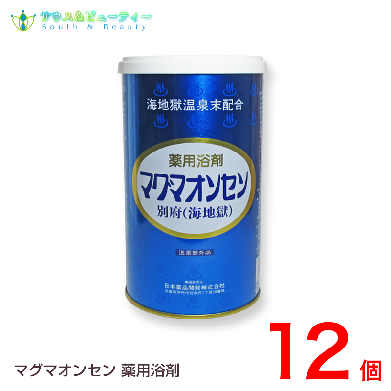 マグマオンセン 600g 12個別府 海地獄日本薬品開発マグマ温泉 海地獄乾燥粉末