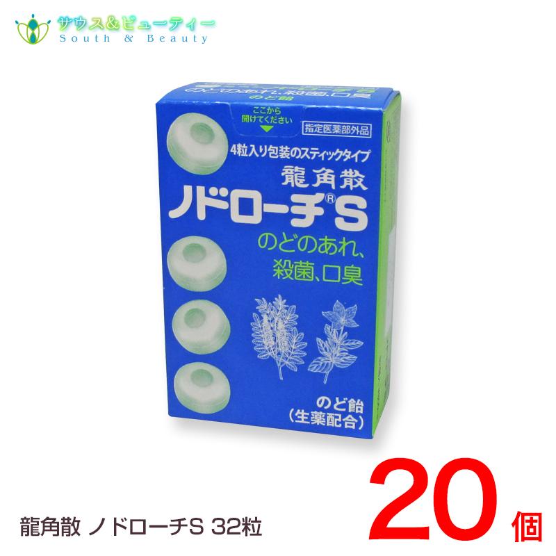 龍角散 ノドローチ S 32粒 20個  のどのあれ 殺菌 口臭 のど飴 (指定医薬部外品)