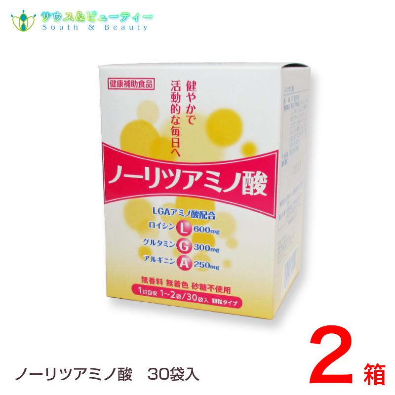 ロイシン、グルタミン、アルギニンノーリツアミノ酸30袋2箱LGAアミノ酸配合アスリートの方へ
