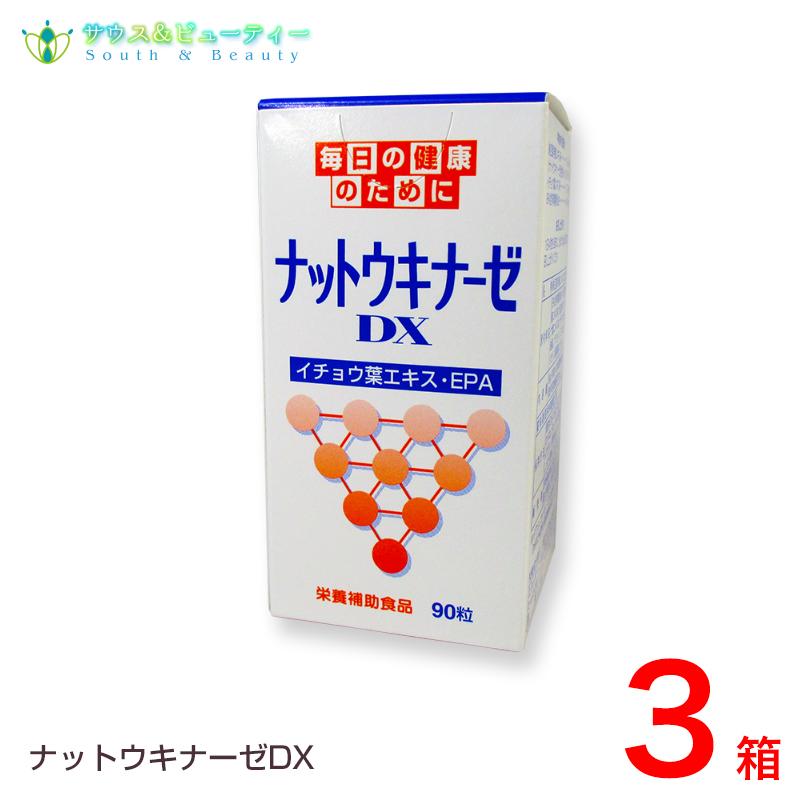 ナットウキナーゼ DX 3箱  EPA含有精製魚油 さかな納豆菌サラサラ成分配合喫煙や飲酒脂っこい食事運動不足など生活習慣毎日の健康維持