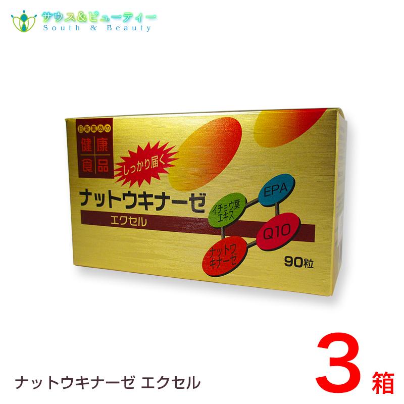 ナットウキナーゼエクセル 3箱納豆菌、ナットウキナーゼ、ネバネバ納豆菌イチョウ葉エキス、EPA配合、納豆菌、ナットウキナーゼ