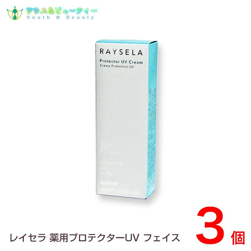 レイセラ 薬用プロテクターUV(フェイス) <医薬部外品>3個