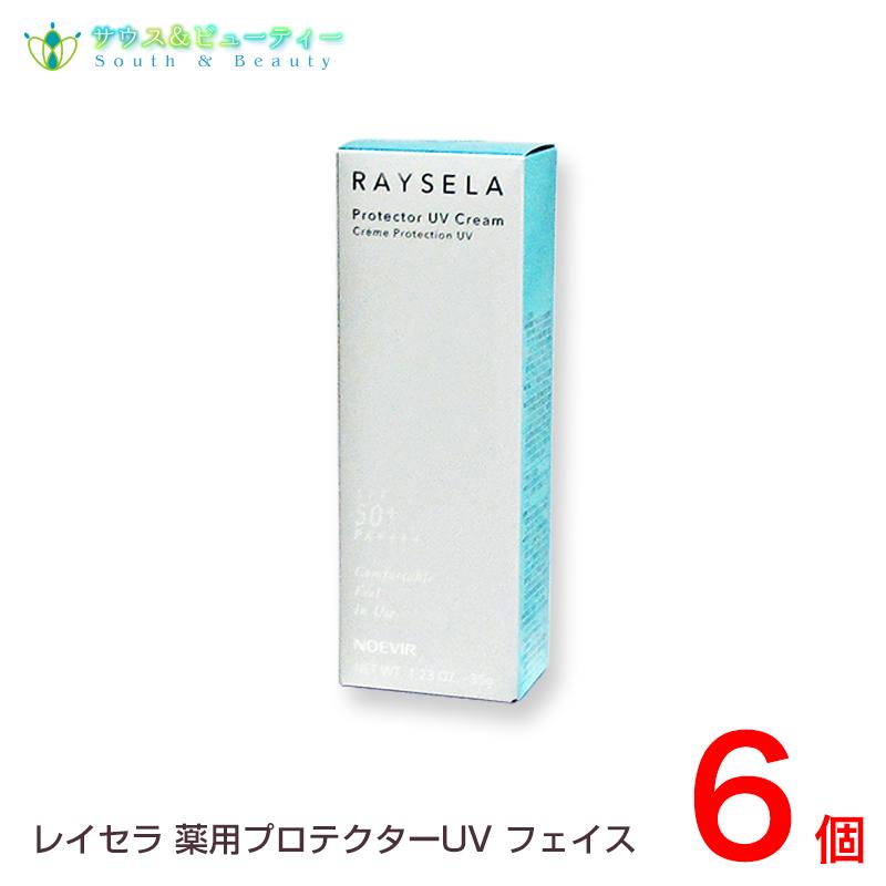 レイセラ 薬用プロテクターUV(フェイス) <医薬部外品>6個