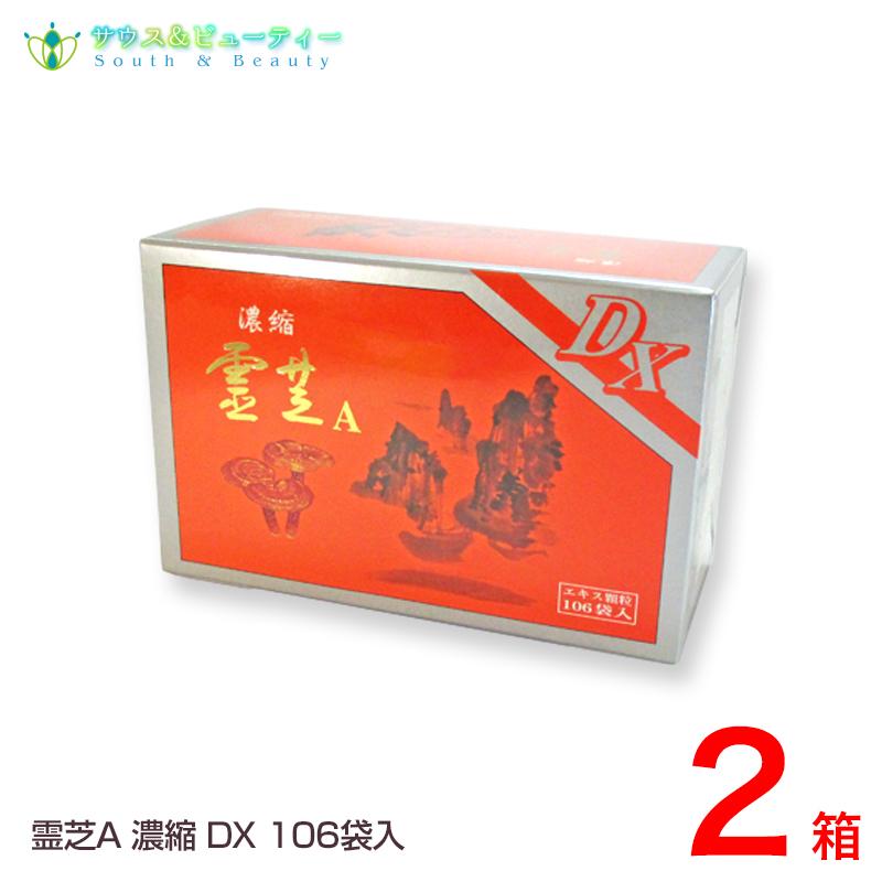 濃縮霊芝A DX 106包×2個販売 共立薬品 20年以上の実績濃縮エキス顆粒