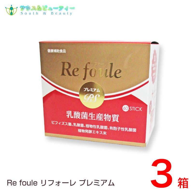 リフォーレプレミアムPS60包 3個セット乳酸菌生産物質、ビフィズス菌乳酸菌各種配合