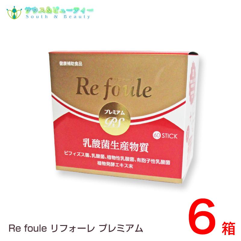リフォーレプレミアムPS60包 6個セット乳酸菌生産物質、ビフィズス菌乳酸菌各種配合