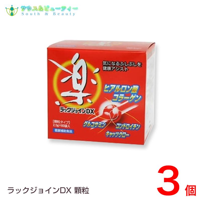 ラックジョインDX顆粒タイプ 3個ヒアルロン酸 コラーゲン配合ユニテックメディカル