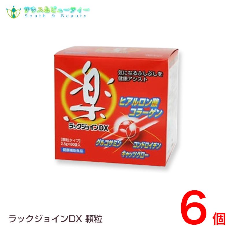 ラックジョインDX顆粒タイプ 6個ヒアルロン酸 コラーゲン配合ユニテックメディカル