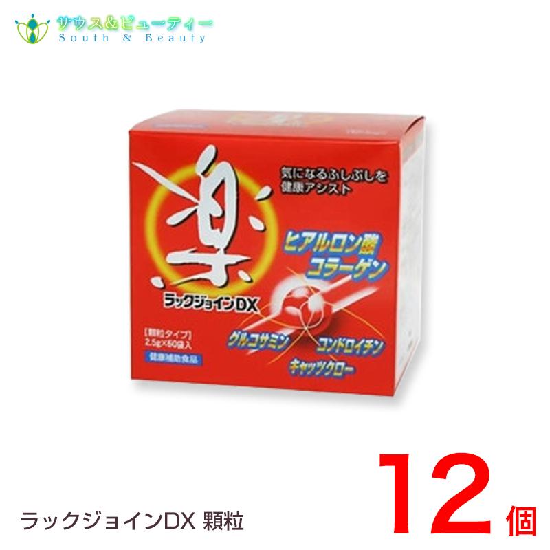 ラックジョインDX顆粒タイプ 12個ヒアルロン酸 コラーゲン配合ユニテックメディカル