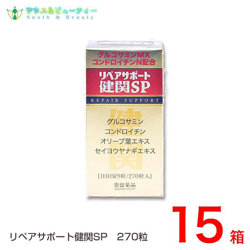 リペアサポート健関SP 270粒×15箱セット健康補助食品グルコサミン、コンドロイチン配合中高年の健康をサポート