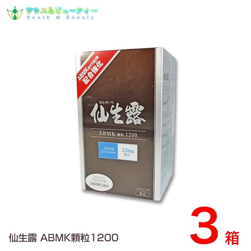 仙生露 ABMK顆粒1200(30包)×3箱セット