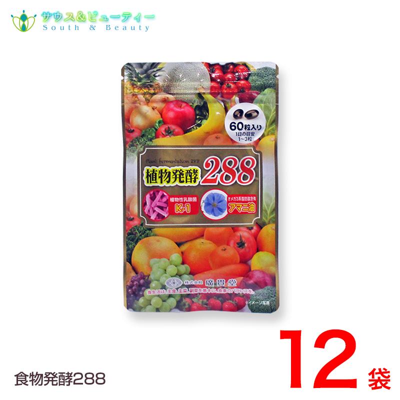 植物発酵288 60粒 12袋 廣貫堂リニューアル 155種類から288種類になりました植物発酵エキス 植物性乳酸菌 アマニ油 酵素サプリメント 酵素ダイエット