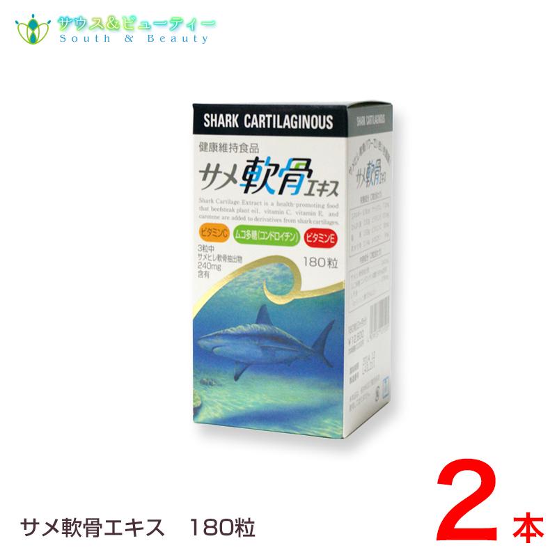 サメ軟骨エキス 180粒×2本コンドロイチン、ビタミンC・E、カロチン配合サメヒレ軟骨パワーでいきいき健康!