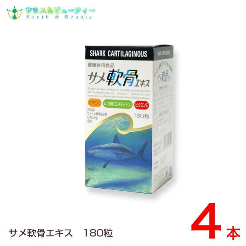 サメ軟骨エキス 180粒×4本コンドロイチン、ビタミンC・E、カロチン配合サメヒレ軟骨パワーでいきいき健康!