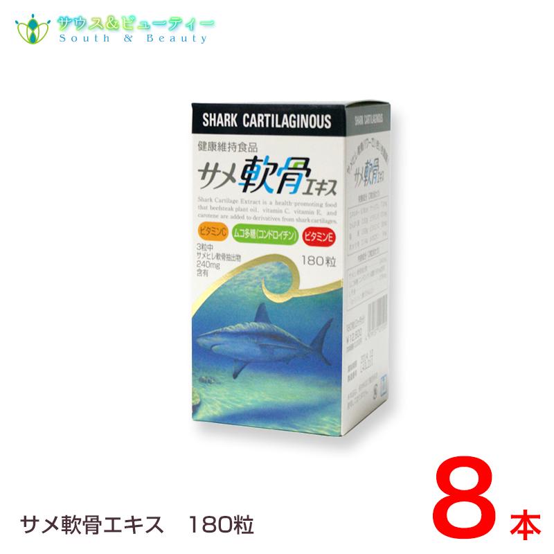 サメ軟骨エキス 180粒×8本コンドロイチン、ビタミンC・E、カロチン配合サメヒレ軟骨パワーでいきいき健康!