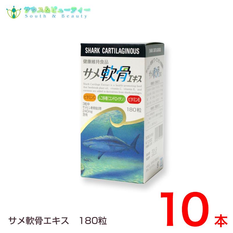 サメ軟骨エキス 180粒×10本コンドロイチン、ビタミンC・E、カロチン配合サメヒレ軟骨パワーでいきいき健康!