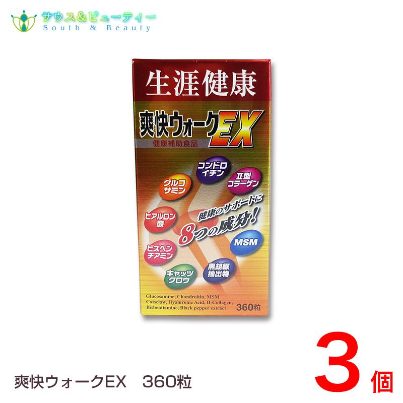 爽快ウォークEX 360粒 360粒 3個健康補助食品コンドロイチンやグルコサミン ヒアルロン酸コラーゲンいつまでも元気に歩きたい人に, アイスクリームすきだもん:3a93f045 --- officewill.xsrv.jp