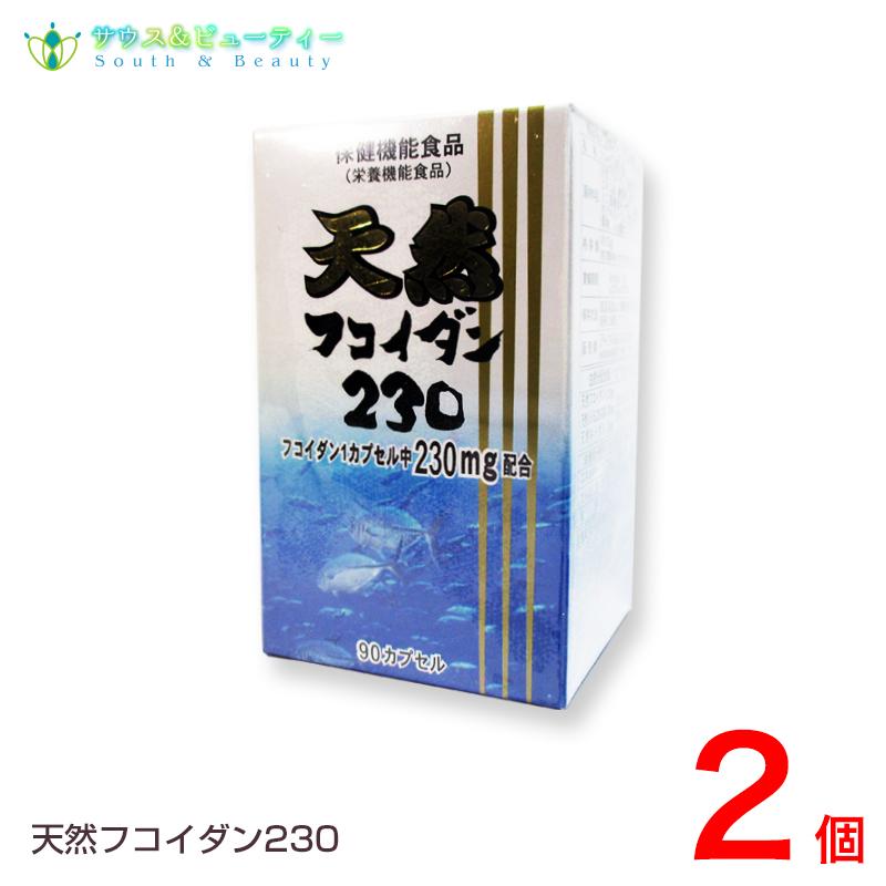 メディカル・ニチワ 天然フコイダン230 (90カプセル)2個販売 フコイダン  ミネラル アオノリ アオサ ワカメ ヒジキ・モズク等