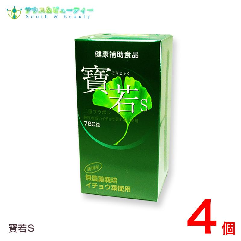 寶若(ほうじゃく)4個イチョウ葉 純国産無農薬栽培イチョウ葉使用 【あす楽対応】