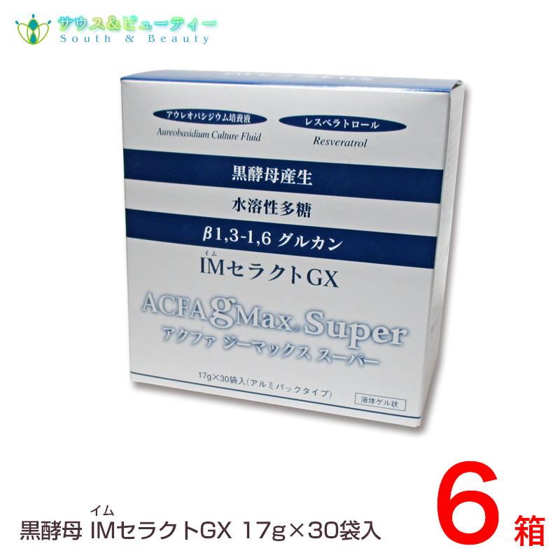 黒酵母IMセラクトGX (いむせらくと)17g×30袋 6箱セット体の中から健康的に美しく朝・スッキリしたい方、携帯にも便利な個別梱包・液体ゲル状【送料無料】是非一度、お試しください!