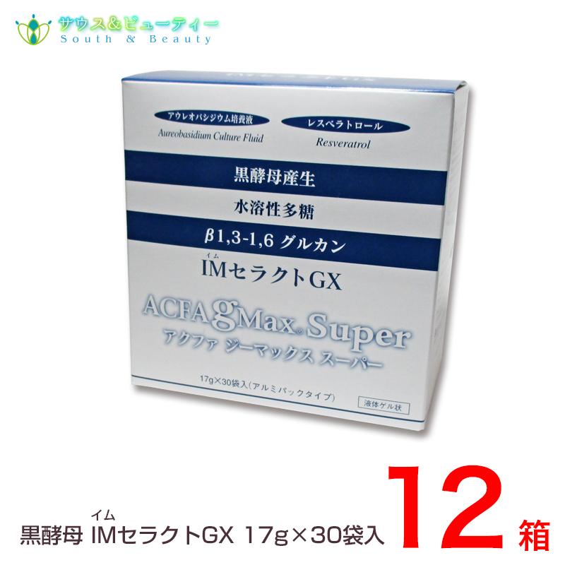 黒酵母IMセラクトGX(いむせらくと) 17g×30袋 12箱セット体の中から健康的に美しく朝・スッキリしたい方、携帯にも便利な個別梱包・液体ゲル状【送料無料】是非一度、お試しください!