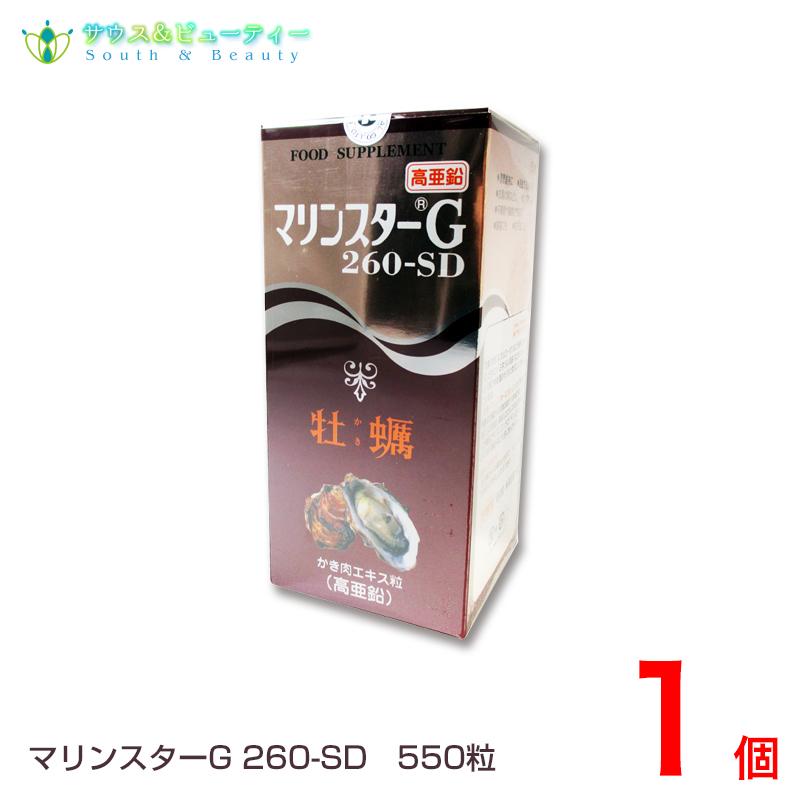 マリンスターG260-SD 550粒生かき肉の栄養成分をそこなうことなく濃縮精製した製品