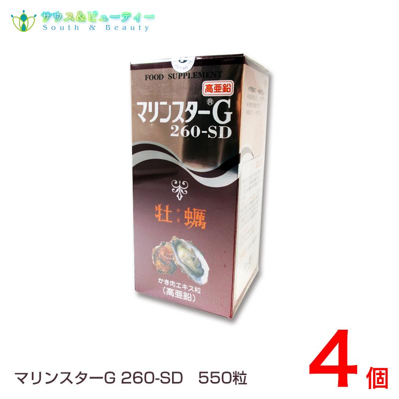 マリンスターG260-SD 550粒 4個セット生かき肉の栄養成分をそこなうことなく濃縮精製した製品