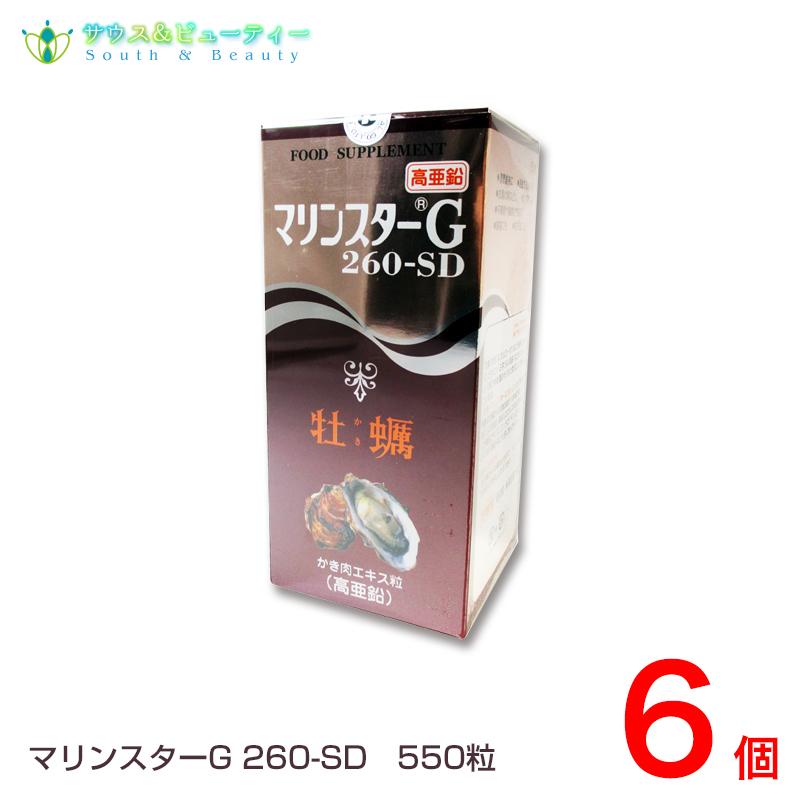 マリンスターG260-SD 550粒 6個セット生かき肉の栄養成分をそこなうことなく濃縮精製した製品備前化成