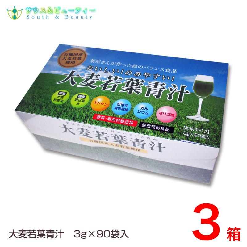 大麦若葉青汁 粉末タイプ 3g ×90袋 3箱 九州薬品工業
