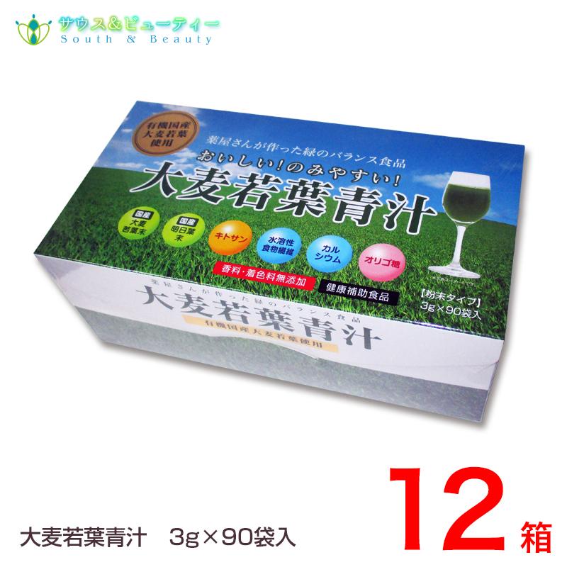 大麦若葉青汁 粉末タイプ 3g ×90袋 12箱 九州薬品工業