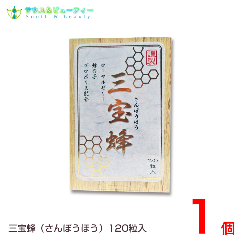 三宝蜂(サンポウホウ)120粒