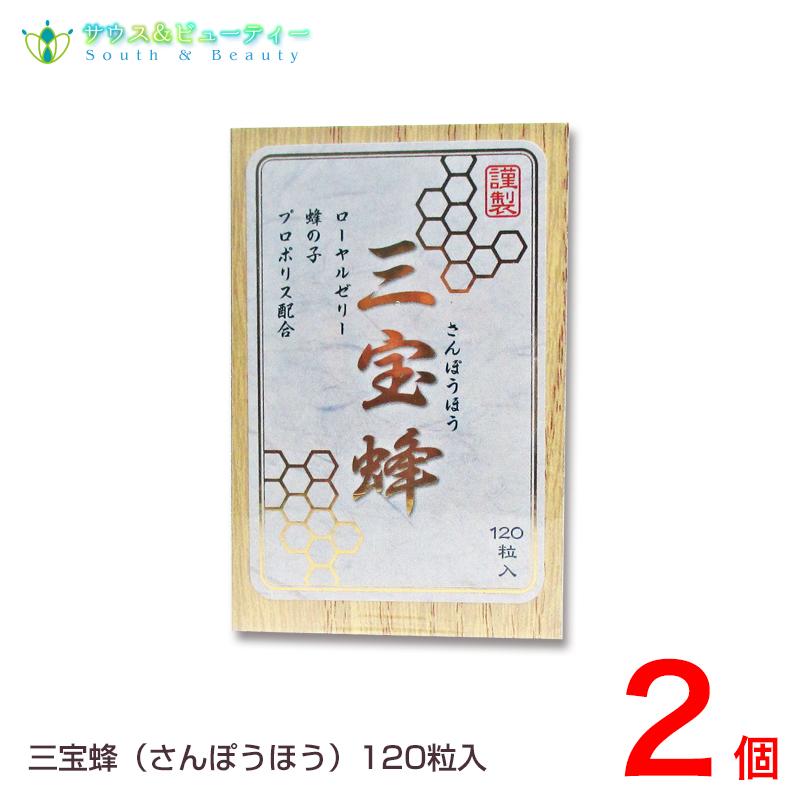 三宝蜂(サンポウホウ)120粒×2個