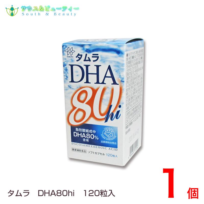 タムラ DHA80hi高純度DHA含有食品 120粒