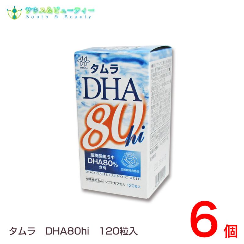 タムラ DHA80hi高純度DHA含有食品 120粒×6個