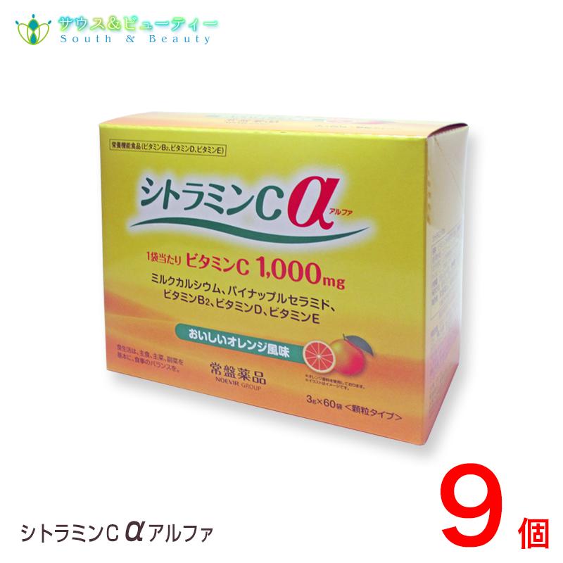シトラミンCα アルファ オレンジ風味 3g×60袋×9個 常盤薬品  栄養機能食品水なしで飲める美味しいビタミン