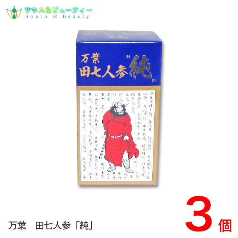 万葉田七人参 純万葉 (210粒)(でんしちにんじん)3個
