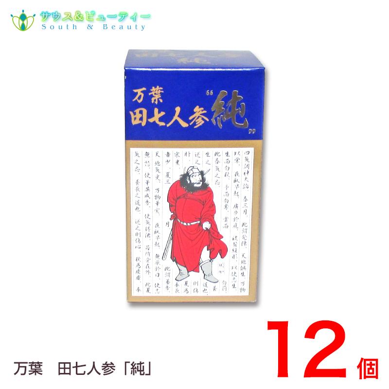 万葉田七人参 純万葉 (210粒)(でんしちにんじん)12個