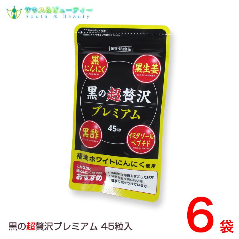 黒の超贅沢 プレミアム45粒 6袋熟成黒ニンニクパウダー含有加工食品バイタルファーム 中央薬品