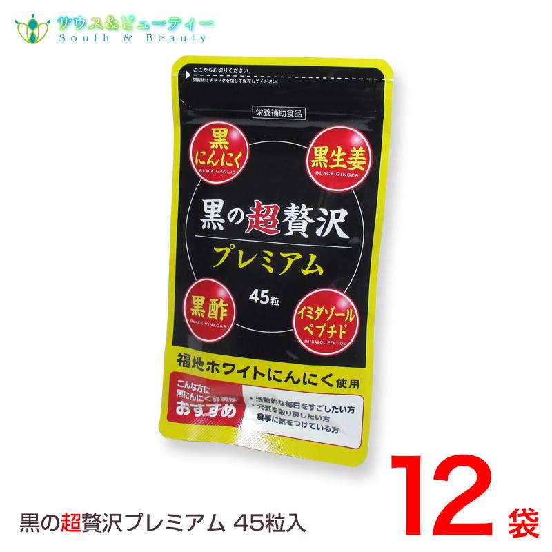 黒の超贅沢 プレミアム45粒 12袋熟成黒ニンニクパウダー含有加工食品バイタルファーム 中央薬品